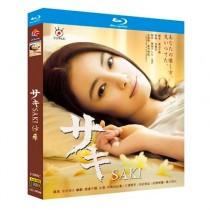 SAKI サキ (仲間由紀恵、三浦翔平、内田有紀出演) Blu-ray BOX