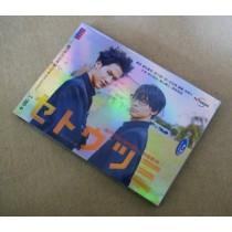 ドラマ25 セトウツミ 全11話+映画版 DVD-BOX