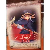 シゴフミ DVD-BOX 全巻