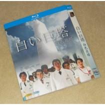 白い巨塔 (唐沢寿明、江口洋介出演) 全21話 Blu-ray BOX 全巻