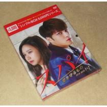 スパイ~愛を守るもの~ DVD-BOX 1+2