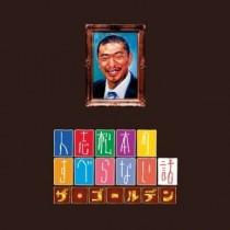 人志松本のすべらない話 ザ・ゴールデン1+2+3+4+5 DVD-BOX