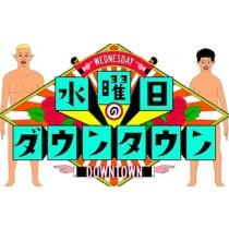 水曜日のダウンタウン 1+2+3+4+5+6 DVD-BOX 全巻