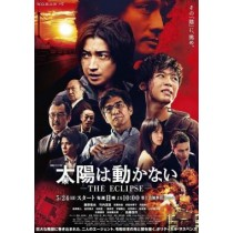 連続ドラマW 太陽は動かない ―THE ECLIPSE― (藤原竜也出演) DVD-BOX