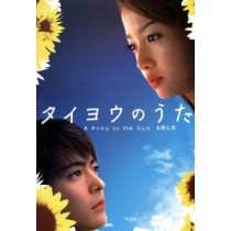 タイヨウのうた DVD-BOX