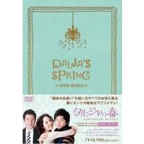 タルジャの春 インターナショナル・ヴァージョン DVD-BOX 1+2