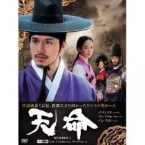 天命 DVD-BOX 1+2 完全版