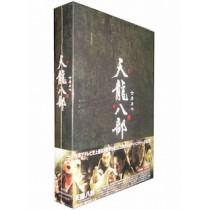天龍八部 DVD-BOX 1+2