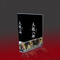 天龍八部 DVD-BOX 1+2 全巻