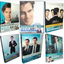 ホワイトカラー シーズン1+2+3+4+5+6 DVDコレクターズBOX
