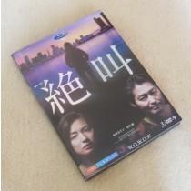 連続ドラマW 「絶叫」 DVD-BOX
