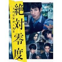 絶対零度~未然犯罪潜入捜査~ (沢村一樹出演) DVD-BOX