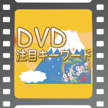 DVD注目ランキング