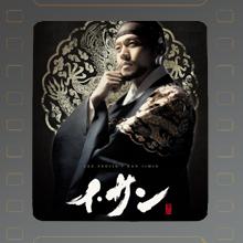 イ・サン DVD-BOX