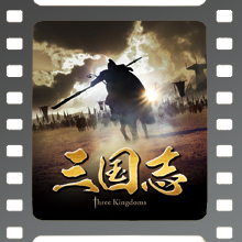 三国志 Three Kingdoms DVD-BOX