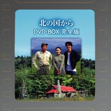 北の国から DVD-BOX 完全版
