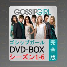 gossip girl / ゴシップガール DVD-BOX シーズン1-6 完全版