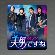 美男<イケメン>ですね DVD-BOX