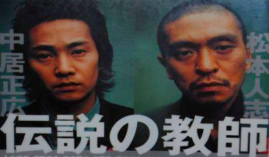 伝説の教師 DVD-BOX